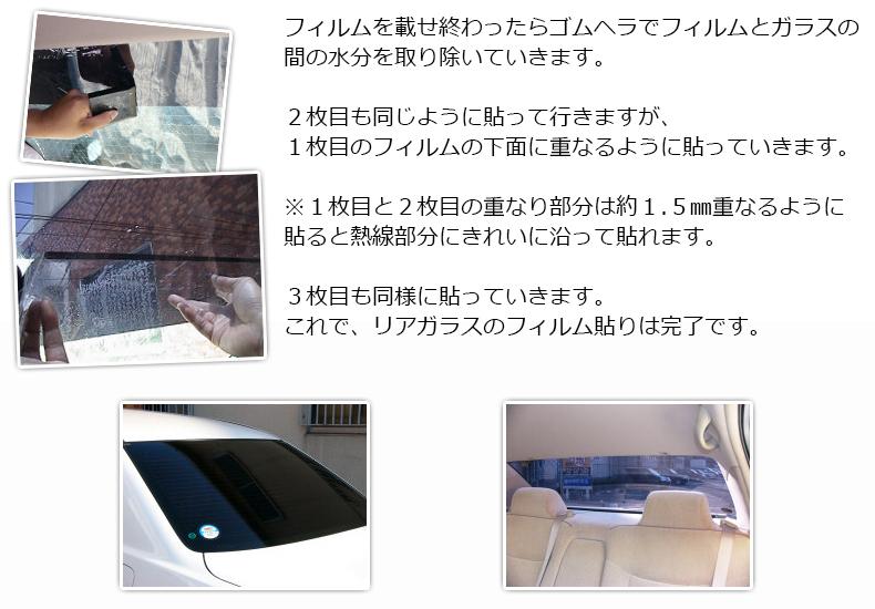 DIY How to car window tint.